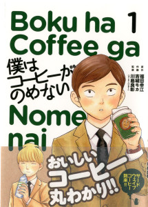 coffee1obi