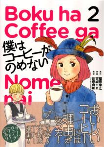 coffee2obi